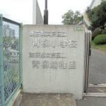 文京区立青柳小学校 210m(周辺)