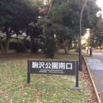 駒沢公園 300m(周辺)