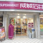 成城石井市ヶ谷店 626m(周辺)