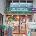 まいばすけっと曙橋駅前店 92m(周辺)