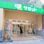 サミットストア新小岩駅北口店